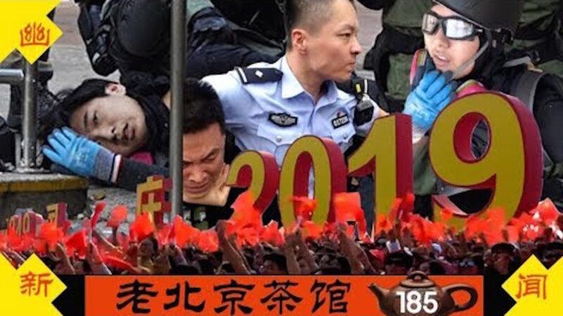 【老北京茶馆】国殇日港警实弹行凶 川普十一怼中共:我醒了 大陆人民:我们也醒了 茶友之声(四)