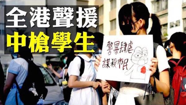 【拍案惊奇】香港10月2日多区爆抗议 声援10.1中枪学生曾志健