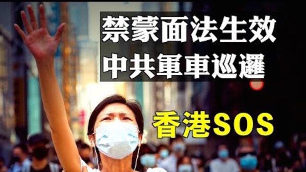 【拍案驚奇】《緊急法》上路 禁蒙面法開題 中共軍車上街 香港告急!