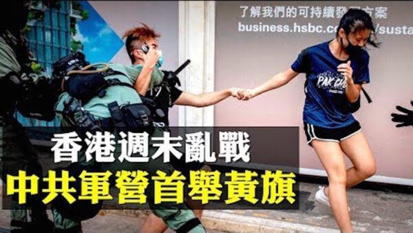 【新闻拍案惊奇】九龙东中共军营首举黄旗警告 亦首次有人因蒙面面临控罪