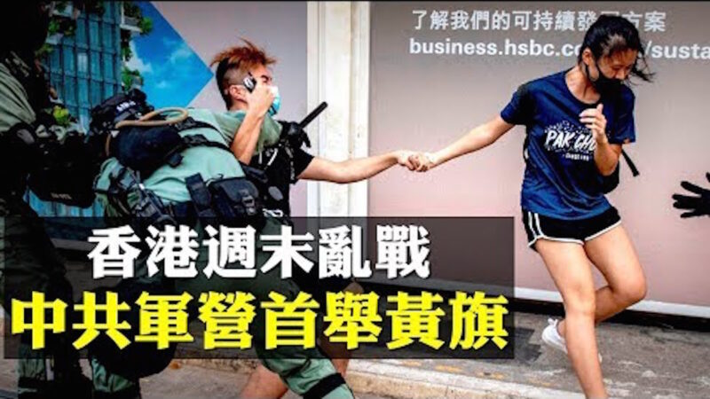 【新聞拍案驚奇】九龍東中共軍營首舉黃旗警告 亦首次有人因蒙面面臨控罪