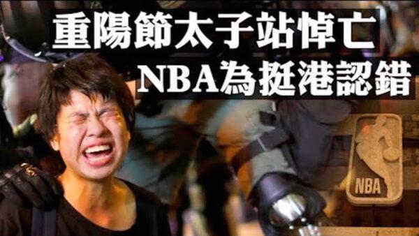 【拍案惊奇】NBA道歉电视认错 重阳节太子站悼念831和新屋岭逝者