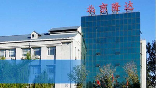 強化黨管一切 北京國企「自治」8年廠長被免