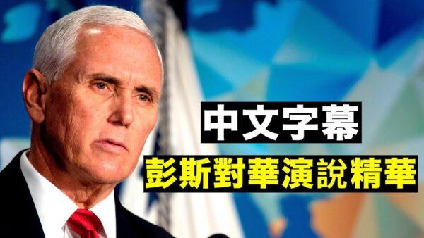 """【拍案惊奇】彭斯演讲吁香港人""""非暴力""""示威  促北京克制 批NBA"""