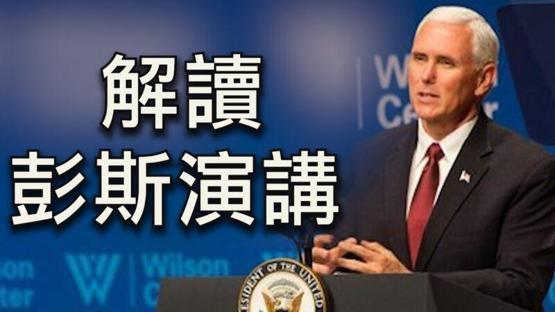 【江峰时刻】独家讲评:对华问题鹰派彭斯怎么软了?