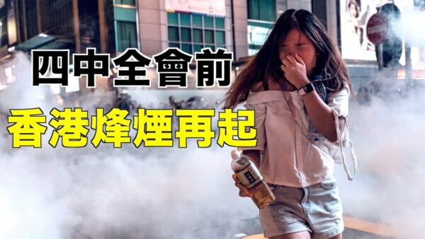 【拍案惊奇】香港街头暴力升级:港警滥暴 记者中弹 大量示威者被捕 中国危机重重 习近平的四中全会怎么开?