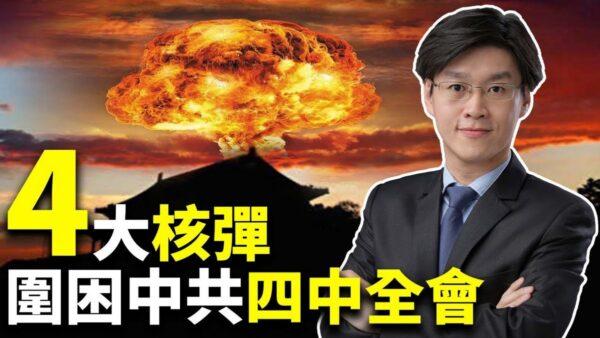 【世界的十字路口】4大核彈 圍困中共四中全會