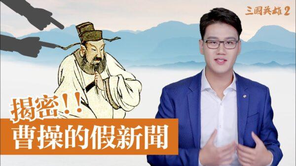【三国英雄】之二:关于曹操的假新闻