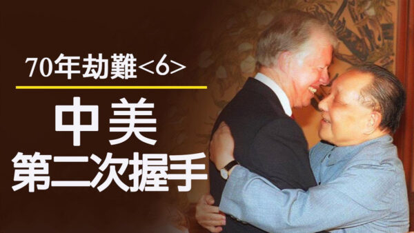 【江峰时刻】70年民族劫难《六》:中美《第二次握手》