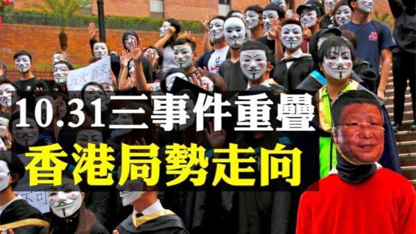 【拍案驚奇】10月31日三件大事重疊 對香港局勢有何影響?
