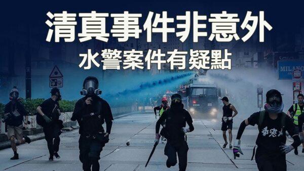 【江峰时刻】清真事件非意外 水警案件有疑点