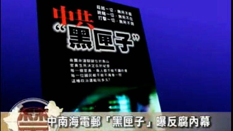 """中南海电邮""""黑匣子""""曝中纪委秘闻"""