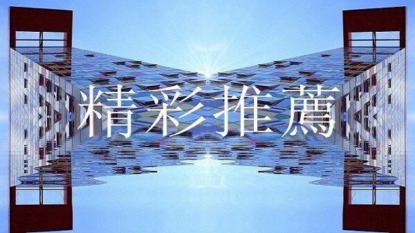 【精彩推荐】习在香港或有大麻烦?/传习警告赵乐际