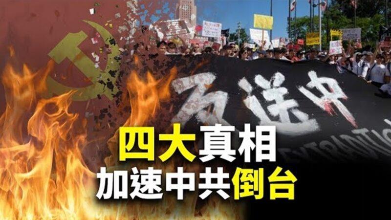 香港反送中揭四大真相 加速中共衰敗倒台