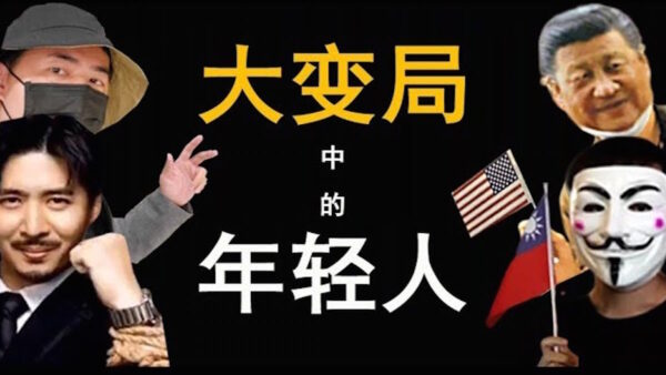 【老北京茶馆】香港35万人蒙面大游行 林郑又耍花招?中共四中全会前升级帮规