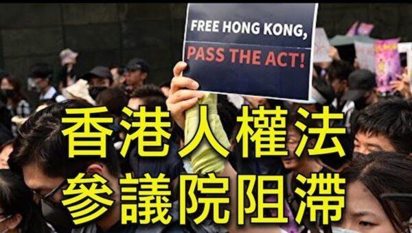 【江峰时刻】香港人权法 参议院阻滞