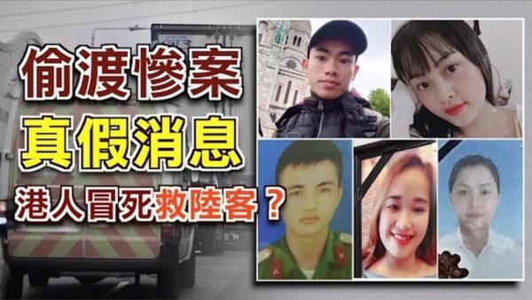 【今日熱點】「39死偷渡慘案」真假消息 「叛國者」5大痛楚 與香港有關的偷渡輪迴