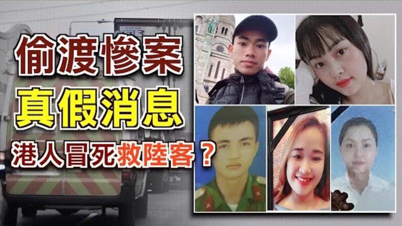 """【今日热点】""""39死偷渡惨案""""真假消息 """"叛国者""""5大痛楚 与香港有关的偷渡轮回"""