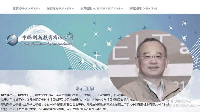 """向心投资台湾因""""国安原因""""遭拒 台教授:事涉政府高层"""