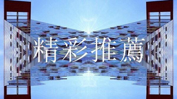 【精彩推薦】催淚煙瀰漫香港 /港警開槍高喊打頭