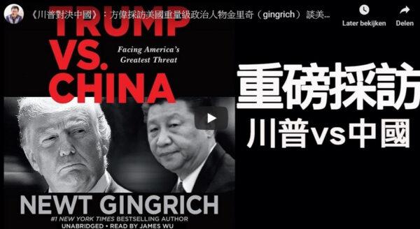【江峰时刻】《川普对决中国》:方伟采访美国重量级政治人物金里奇(gingrich) 谈美中关系形成及未来