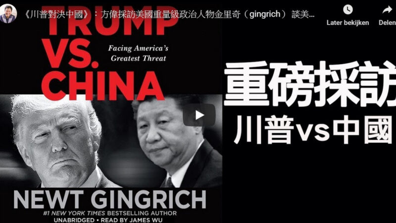 【江峰時刻】《川普對決中國》:方偉採訪美國重量級政治人物金里奇(Gingrich)談中共四十七年(尼克松毛澤東時代開始)一貫欺騙與美國的覺醒