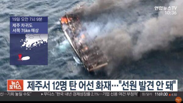 济州岛海域渔船失火 已知1死11人失踪