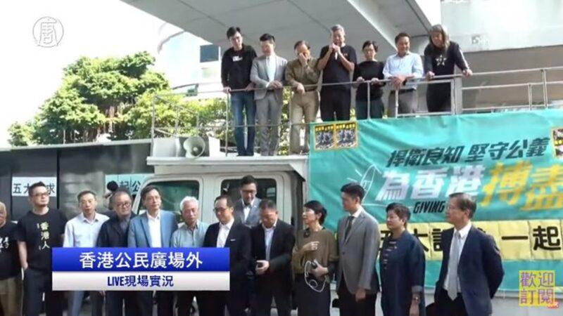 【直播回放】11.24 香港區議會選舉和你投 十八區止警暴