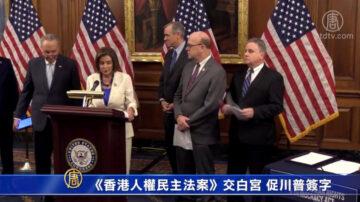 《香港人權與民主法案》交白宮 議員促請川普簽字