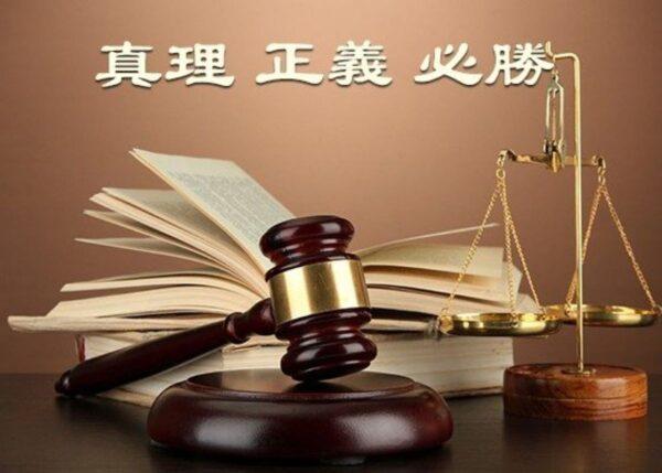 遭非法庭审 四名法轮功学员及律师做无罪辩护
