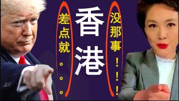 【老北京茶馆】川普泄密:香港差点就……鼠疫抗击奇招:严查禁书!