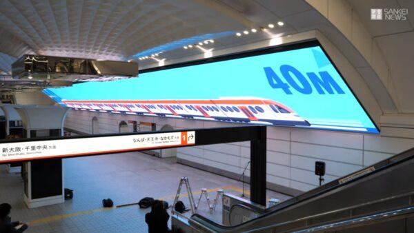 真的超大!日大阪地铁梅田站LED萤幕 获世界纪录