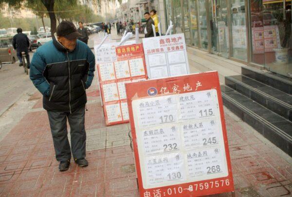 北京二手房掛牌價連跌 日均價降近22萬