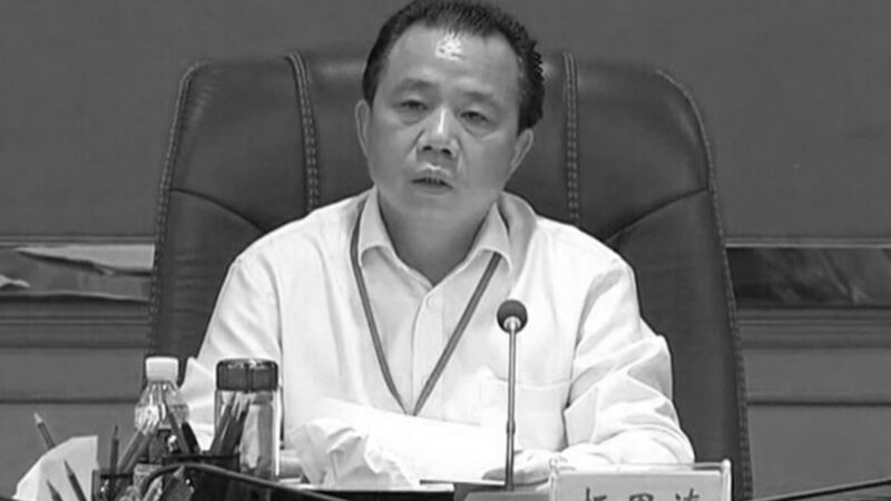 """中共再添""""亿元贪官"""" 海南厅官受贿3亿"""