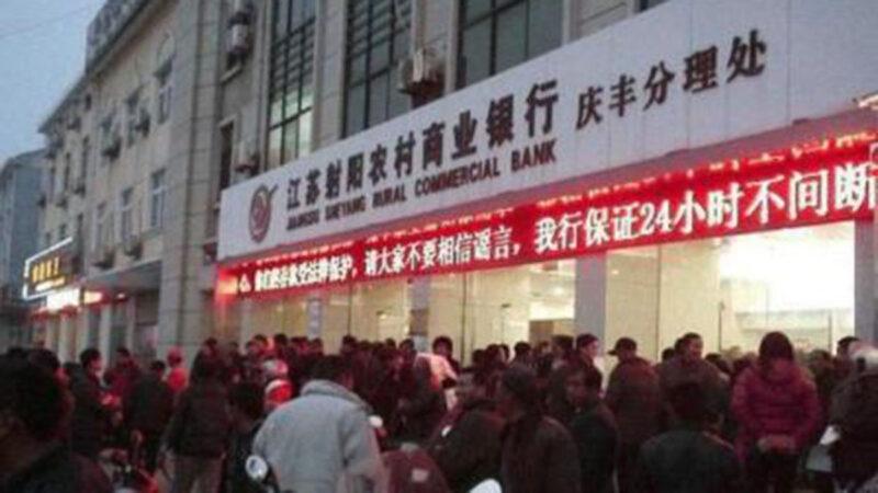 河南伊川農商行原董事被查 引發儲戶擠兌事件