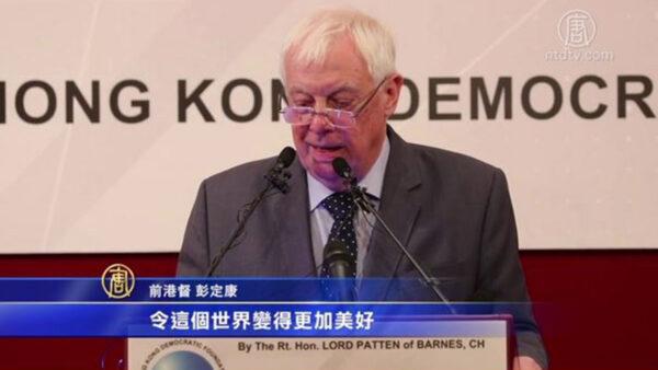 彭定康:香港整整一代人 被中共逼向对立