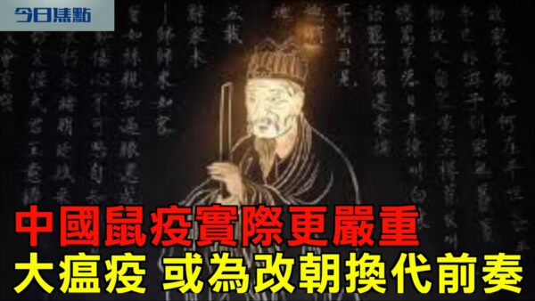 【今日焦点】中国鼠疫实际更严重 大瘟疫或为改朝换代前奏