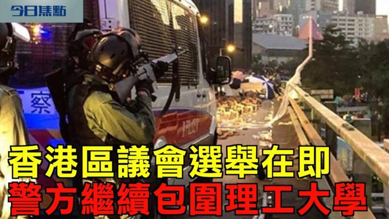 【今日焦点】香港区议会选举在即 警方继续包围理工大学