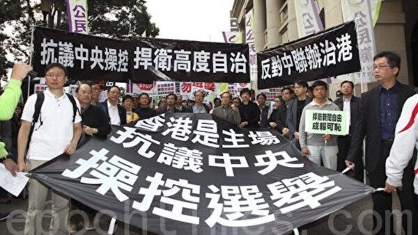 張杰:香港「公投」撕裂中南海 誰將成為清洗的替罪羊