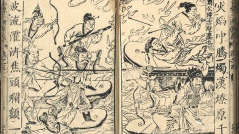 【文史】诸葛亮借东风与中国传统文化