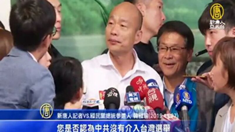 記者:中共介入選舉?韓國瑜:你是哪家媒體?