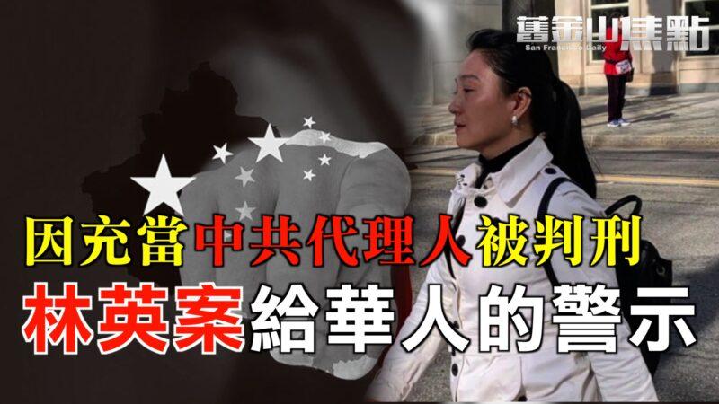 【舊金山焦點】因充當中共代理人 美籍前中國國際航空公司經理林英被判刑