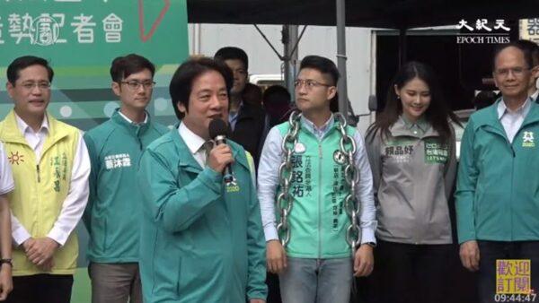 【直播回放】民进党副总统参选人赖清德出席新北 12立委联合登记记者会
