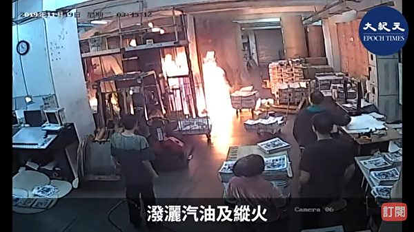中共僱凶縱火 破壞香港大紀元時報印刷廠