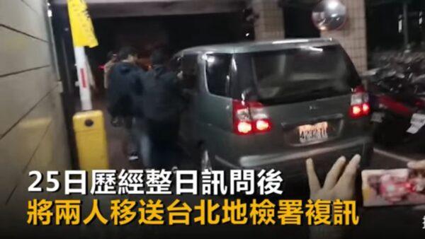 中共2情报头子身份曝光 被台湾限制出境
