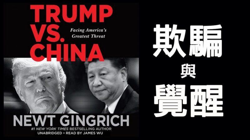 【江峰时刻】《川普对决中国》:方伟采访美国重量级政治人物金里奇(Gingrich)谈中共四十七年(尼克松毛泽东时代开始)一贯欺骗与美国的觉醒