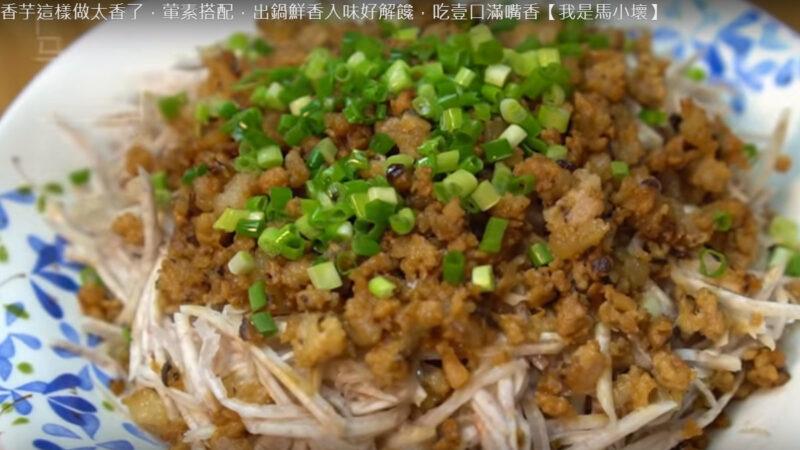 肉末蒸芋丝 荤素搭配 太香了(视频)