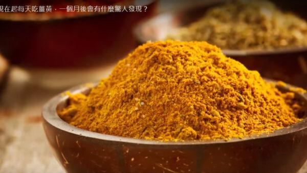 从现在起每天吃姜黄 一个月后会有什么惊人发现(视频)