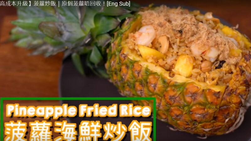 海鲜菠萝炒饭 好开胃(视频)