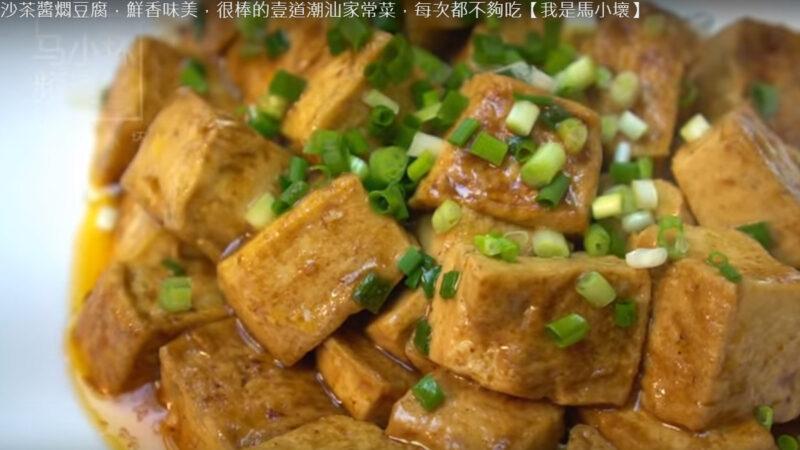 沙茶酱焖豆腐 很棒的家常菜(视频)